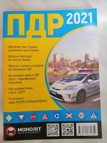 Правила дорожного руху на украинском языке. Издание 2021г