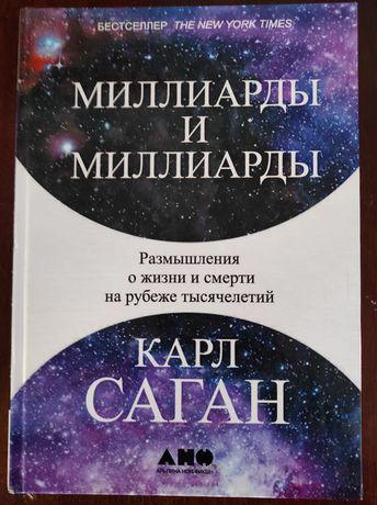 Карл Саган . Nonfiction