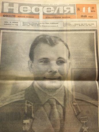 Продам газеты 1967-68года