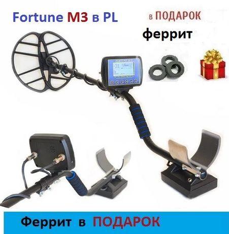 Феррит в подарок Металлоискатель ФортунаМ3/Fortune M3 в PL Металошукач