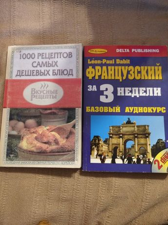 Книги рецепти та французька