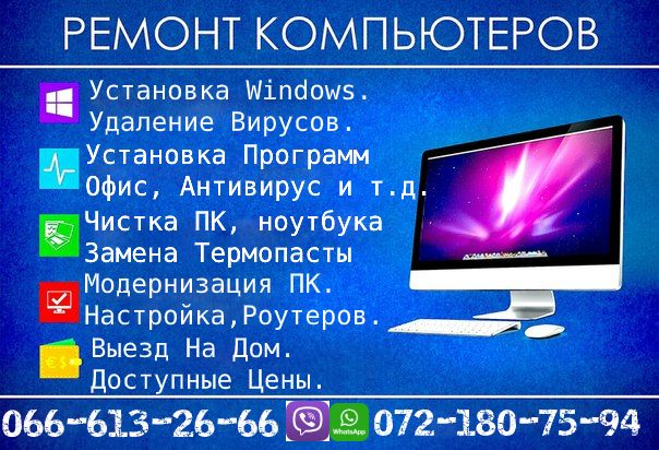 Установка Windows. Ремонт/Чистка/Сборка/Компьютеров/Ноутбуков.Выезд
