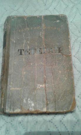 """Старинная книга """" Тегеран """" 1952 год издания . Роман ."""