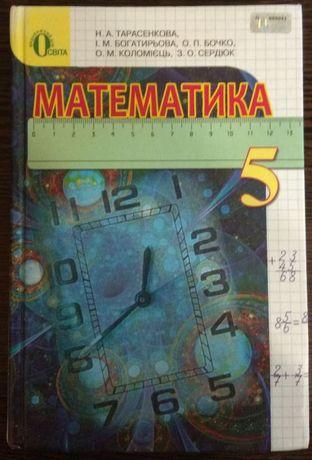Підручник з математики. 5 клас. Учебник по математике.