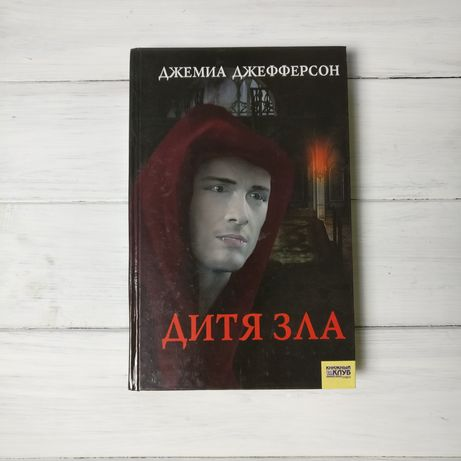 Джемиа Джефферсон - Дитя зла