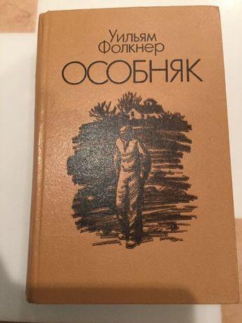 """Продам книгу Фолкнера """"Особняк """"."""
