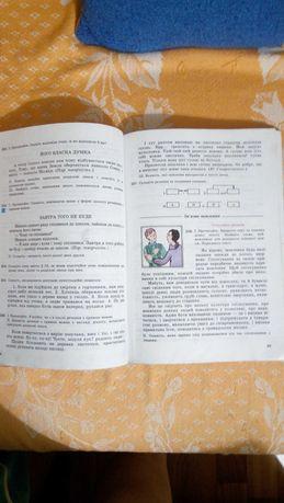 Підручник Рідна мова, 5 клас