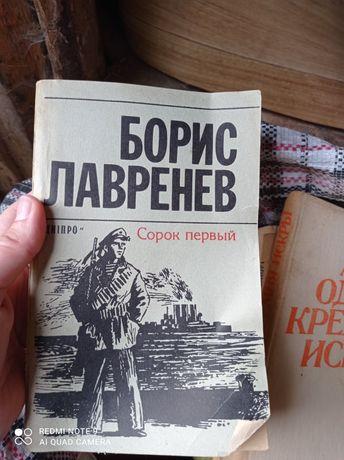 Борис Лавринев Сорок первый