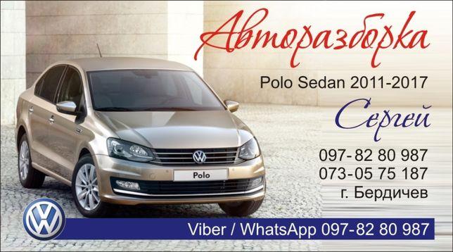 Разборка Vw Поло Седан от 2011.Polo Sedan.