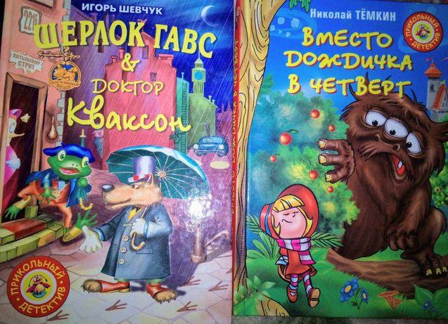 """Книги из серии """"прикольный детектив"""""""