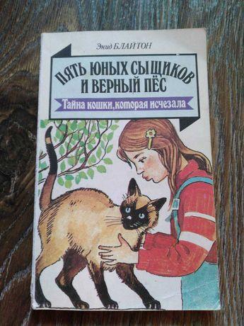 """Энид Блайтон """"Тайна кошки которая исчезла"""" цикл """"Пять юных сыщиков"""""""