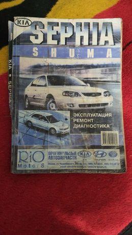 KiA sephia +sguma книга по ремонту