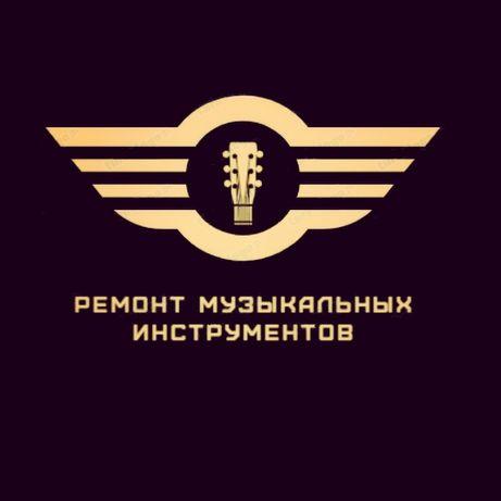 Ремонт музыкальных инструментов (гитар) и муз. оборудования.