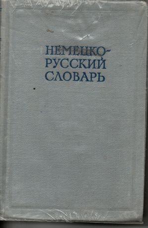 Немецко-русский словарь И.В. Рахманов 20000 слов