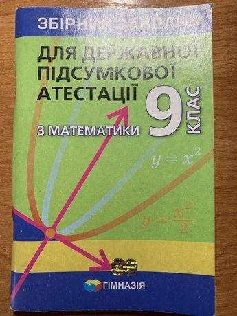 Збірник ДПА 9 клас з математики