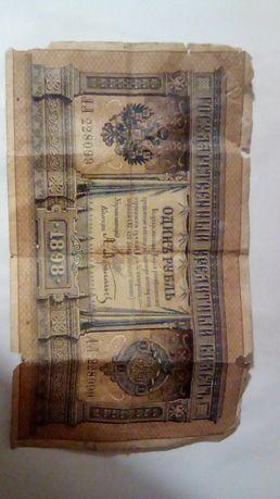 Банкнота 1898 года!!!