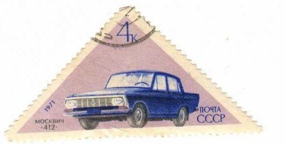 продам марку Москвич 412