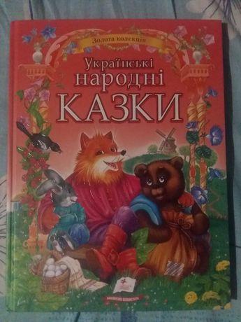 """Книга """" Українські народні казки"""""""
