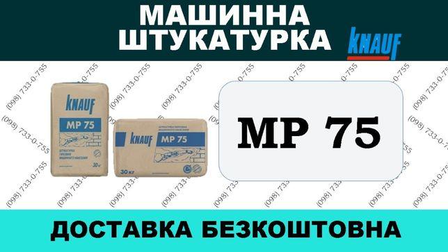 Машинна штукатурка МР 75 (МП-75) | KNAUF MP 75 30 кг.
