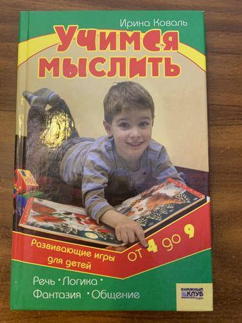 Ирина Коваль «УЧИМСЯ МЫСЛИТЬ» от 4 до 9 лет