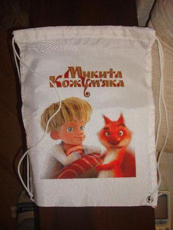 "Рюкзак-сумка для обуви к культовому мультику ""Микита Кожумяка"""