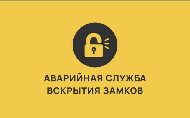 Медвежатники Харьков вскрытие замков