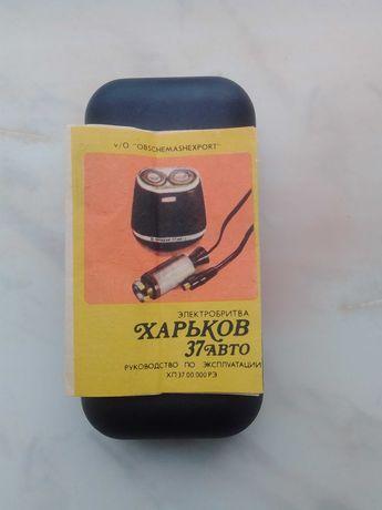 Електробритва Харків 37 АВТО.