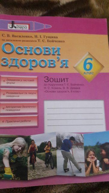 """""""Основи здоров'я"""" 6 клас"""