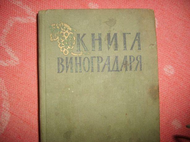 Книга виноградаря