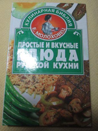 Е.Молоховец «Простые и вкусные блюда», Донецк, 2002