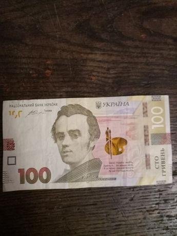 Сто гривень уч 8388888 сотка колекція гроші деньги сто гривен 2014рік