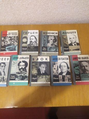 """Книги  из серии  """"Жизнь замечательных людей """""""