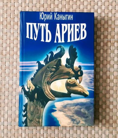 Путь Ариев. Ю.Каныгин.