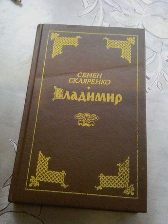 "Семён Скляренко "" Владимир""."