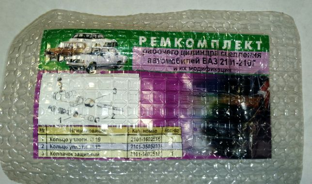 Ремкомплект рабочего цилиндра сцепления автомобиля ВАЗ 2101 2107 21011