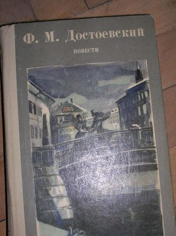 Достоевский,Повести,Белые ночи,Бедные люди,Неточка, Село Степанчиково