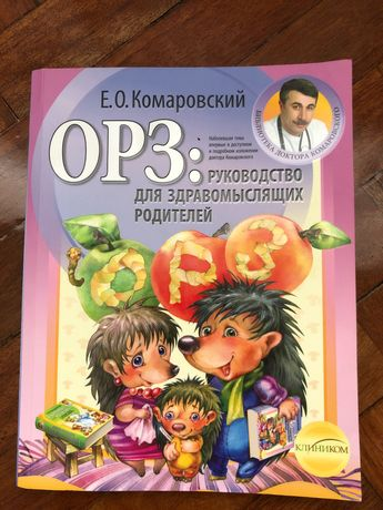 Книга Є. Комаровського