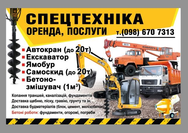 услуги экскаватора , бетонозмішувача та Спецтехники