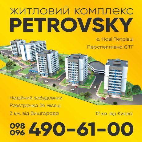 Двокімнатна квартира 52,7м2 в ЖК PetrovSky, с.Нові Петрівці