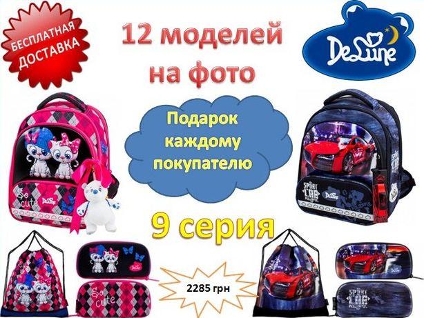 9 серия Delune Ранец+пенал+сумка для обуви+подарок. Делуне Италия
