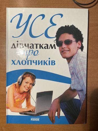 Подростковая книга «Усе дівчаткам про хлопчиків»