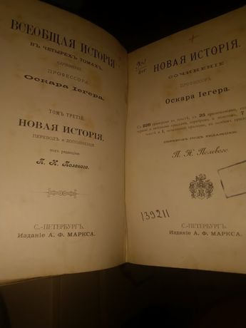 Всеобщая История Оскара Иегера 1894года
