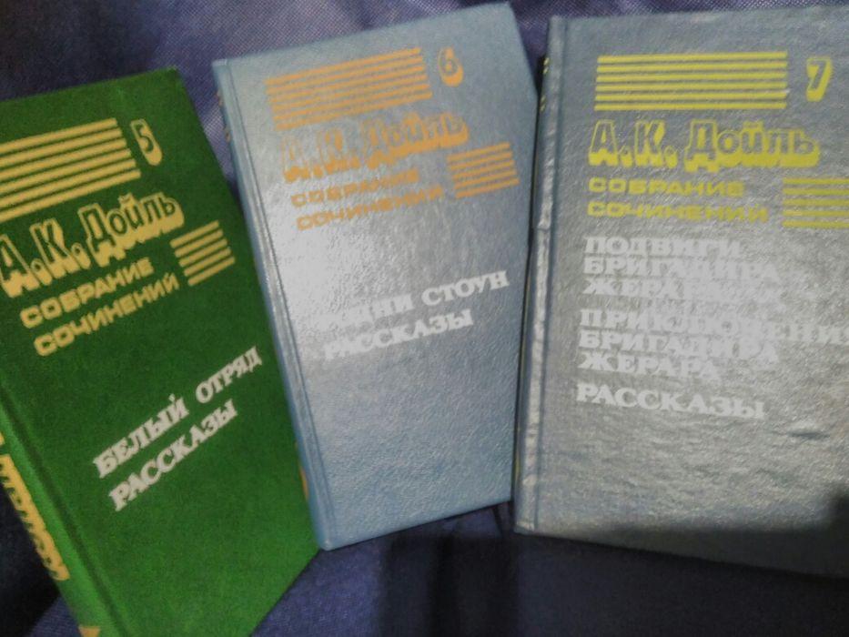 Продам книги Конан Дойла Запорожье - изображение 1