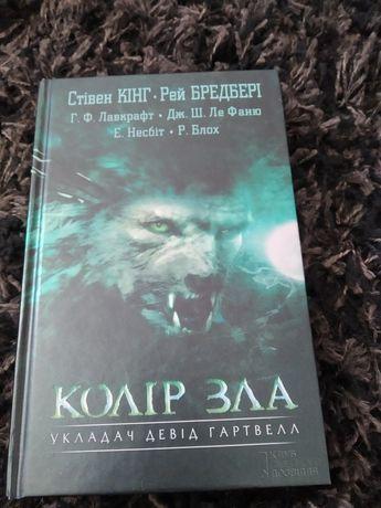 """Книга """"Колір зла"""""""
