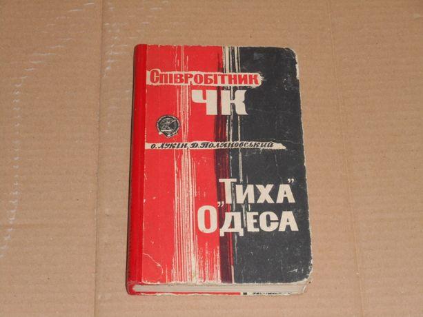 О.Лукін Співробітник ЧК / Тиха Одеса / 1964р