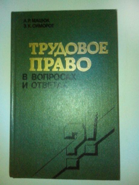 Книга Трудовое право в вопросах и ответах.(Справочник)