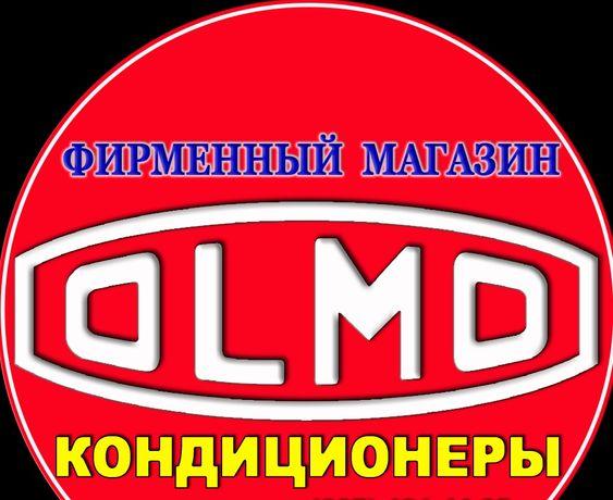Распродажа Со Склада Olmo Innova Инвертор компрессор Митсубиси Ээ