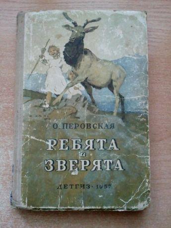 """Перовская""""Ребята и зверята""""Москва 1957 год."""