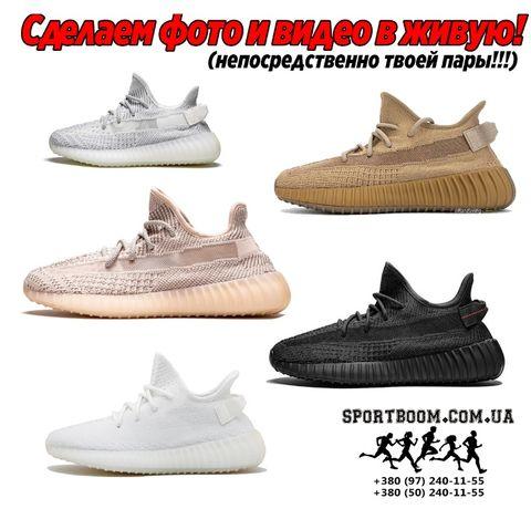 Кроссовки адидас Adidas Yeezy Boost 350 серые белые розовые черные