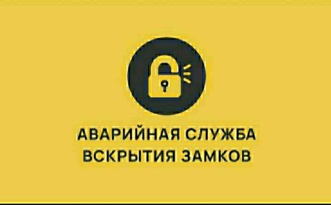 Медвежатники вскрытие замков дверей Харьков круглосуточно